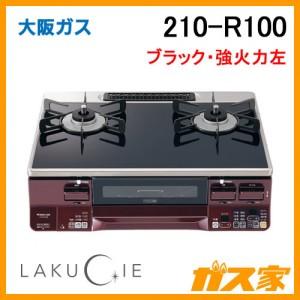 大阪ガスガステーブルコンロLAKUCIE(ラクシエ)210-R100