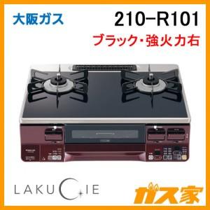 大阪ガスガステーブルコンロLAKUCIE(ラクシエ)210-R101