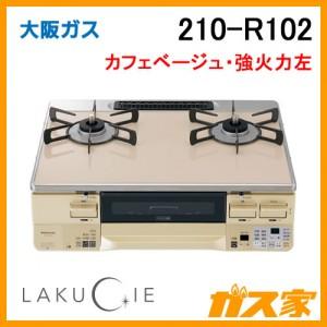 大阪ガスガステーブルコンロLAKUCIE(ラクシエ)210-R102