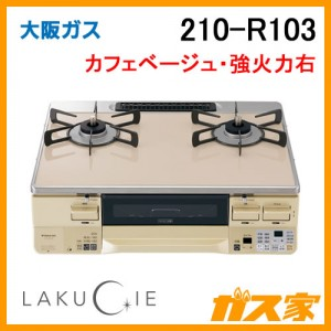 大阪ガスガステーブルコンロLAKUCIE(ラクシエ)210-R103