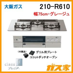 大阪ガスガスビルトインコンロclass Sプレミア210-R610