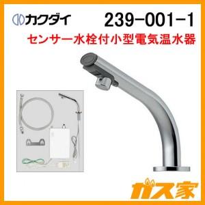 カクダイセンサー水栓付小型電気温水器篝(かがり)239-001-1