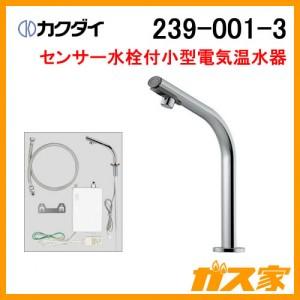 カクダイセンサー水栓付小型電気温水器篝(かがり)239-001-3