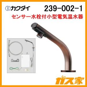 カクダイセンサー水栓ブロンズ付小型電気温水器篝(かがり)239-002-1