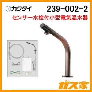 カクダイセンサー水栓ブロンズ付小型電気温水器篝(かがり)239-002-2