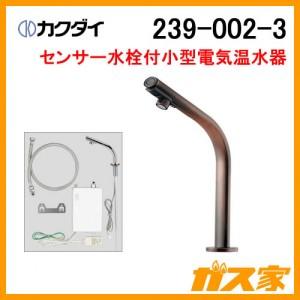 カクダイセンサー水栓ブロンズ付小型電気温水器篝(かがり)239-002-3
