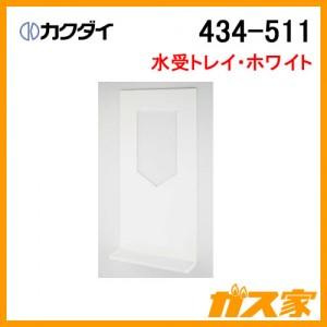カクダイ水受トレイホワイト434-511
