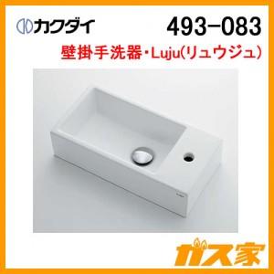 カクダイ壁掛手洗器Luju(リュウジュ)493-083