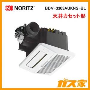 ノーリツ天井カセット形浴室暖房乾燥機BDV-3303AUKNS-BL
