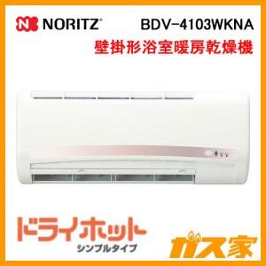 ノーリツ壁掛形浴室暖房乾燥機BDV-4103WKNA