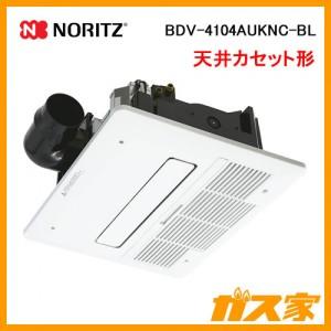ノーリツ天井カセット形浴室暖房乾燥機BDV-4104AUKNC-BL