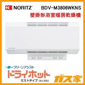 ノーリツ壁掛形浴室暖房乾燥機BDV-M3806WKNS
