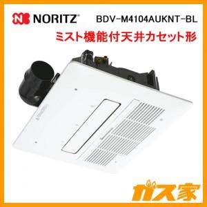 ノーリツ天井カセット形浴室暖房乾燥機BDV-M4104AUKNT-BL