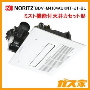 ノーリツ天井カセット形浴室暖房乾燥機BDV-M4104AUKNT-J1-BL