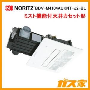ノーリツ天井カセット形浴室暖房乾燥機BDV-M4104AUKNT-J2-BL
