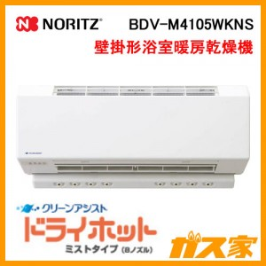 ノーリツ壁掛形浴室暖房乾燥機BDV-M4105WKNS