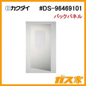 カクダイバックパネル#DS-96469101