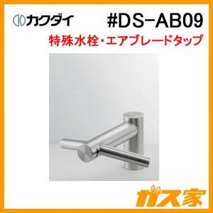 カクダイエアブレードタップdyson製特殊水栓#DS-AB09
