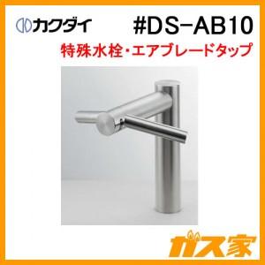 カクダイエアブレードタップ トール dyson製特殊水栓#DS-AB10