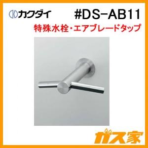カクダイエアブレードタップ 壁付 dyson製特殊水栓#DS-AB11