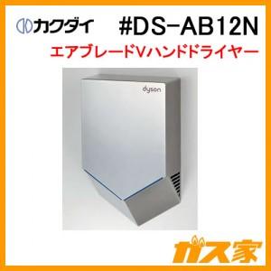 カクダイエアブレードVハンドドライヤー スプレーニッケル dyson製#DS-AB12N