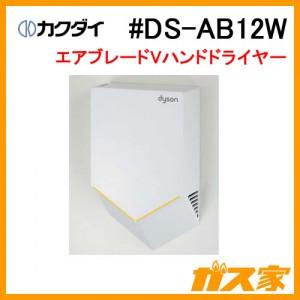 カクダイエアブレードVハンドドライヤー ホワイト dyson製#DS-AB12W