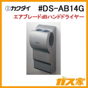 カクダイエアブレードdBハンドドライヤー グレー dyson製#DS-AB14G