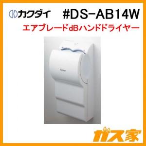 カクダイエアブレードdBハンドドライヤー ホワイト dyson製#DS-AB14W