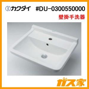 カクダイ壁掛手洗器#DU-0300550000