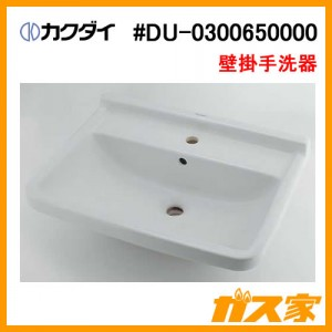 カクダイ壁掛手洗器#DU-0300650000