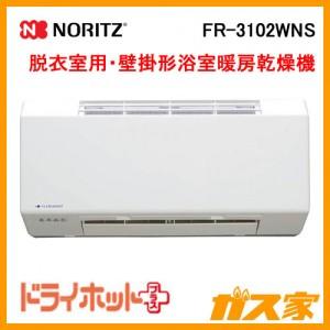 ノーリツ壁掛形浴室暖房乾燥機FR-3102WNS