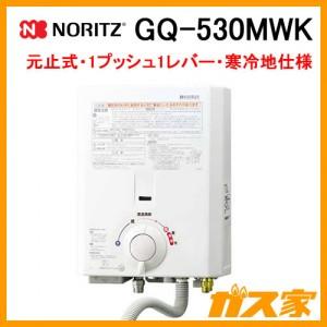 ノーリツ元止式小型瞬間湯沸器寒冷地仕様GQ-530MWK