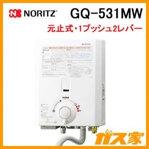 ノーリツ元止式小型瞬間湯沸器GQ-531MW