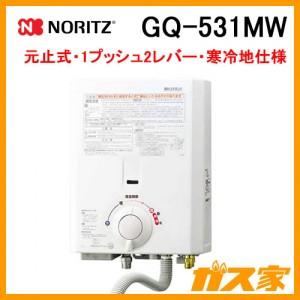 ノーリツ元止式小型瞬間湯沸器寒冷地仕様GQ-531MWK