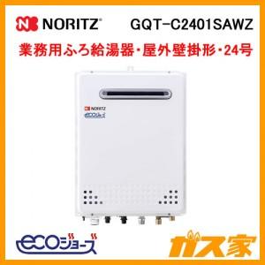 ノーリツエコジョーズ業務用ガスふろ給湯器GQT-C2401SAWZ