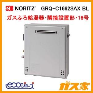 ノーリツエコジョーズガスふろ給湯器GRQ-C1662SAX-BL