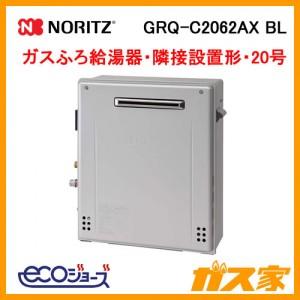 ノーリツエコジョーズガスふろ給湯器GRQ-C2062AX-BL