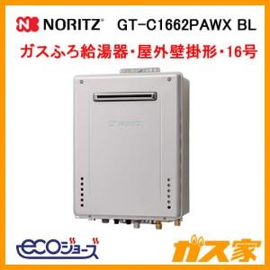 ノーリツエコジョーズガスふろ給湯器GT-C1662PAWX BL