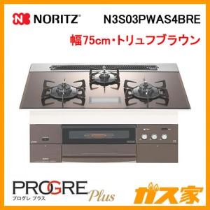 ノーリツガスビルトインコンロPROGRE Plus(プログレ プラス)N3S03PWAS4BRE