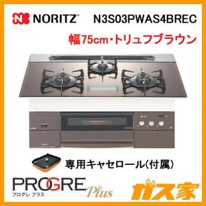 ノーリツガスビルトインコンロPROGRE Plus(プログレ プラス)N3S03PWAS4BREC