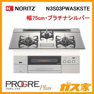 ノーリツガスビルトインコンロPROGRE Plus(プログレ プラス)N3S03PWASKSTE