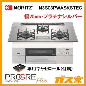 ノーリツガスビルトインコンロPROGRE Plus(プログレ プラス)N3S03PWASKSTEC