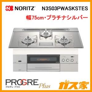 ノーリツガスビルトインコンロPROGRE Plus(プログレ プラス)N3S03PWASKSTES