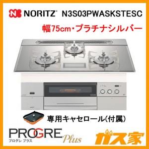 ノーリツガスビルトインコンロPROGRE Plus(プログレ プラス)N3S03PWASKSTESC