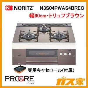 ノーリツガスビルトインコンロPROGRE(プログレ)N3S04PWAS4BREC
