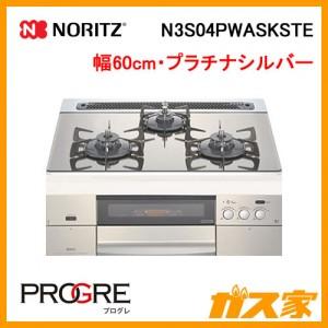 ノーリツガスビルトインコンロPROGRE(プログレ)N3S04PWASKSTE
