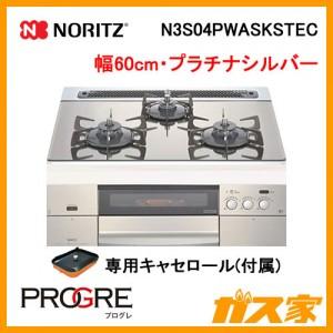 ノーリツガスビルトインコンロPROGRE(プログレ)N3S04PWASKSTEC