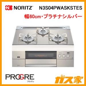 ノーリツガスビルトインコンロPROGRE(プログレ)N3S04PWASKSTES