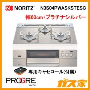 ノーリツガスビルトインコンロPROGRE(プログレ)N3S04PWASKSTESC