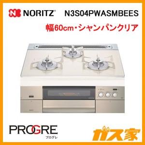 ノーリツガスビルトインコンロPROGRE(プログレ)N3S04PWASMBEES